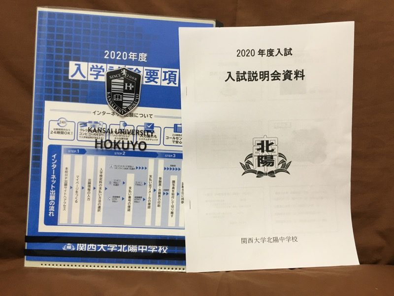 関大 北陽 中学校